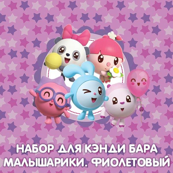 Набор для кэнди бара Малышарики Фиолетовый скачать шаблоны