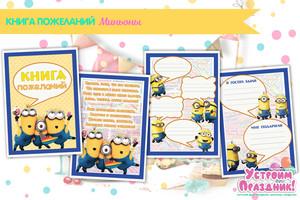 Книга пожеланий на день рождения Миньоны шаблоны страничек скачать