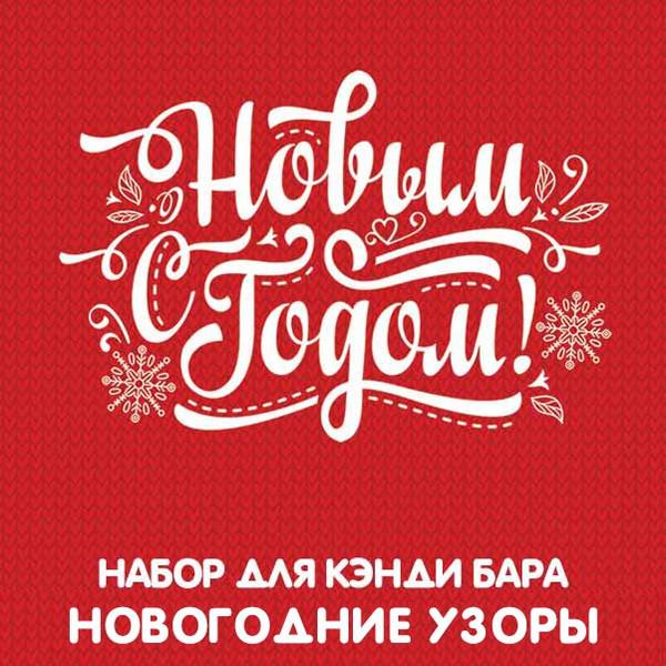 Набор для кэнди бара Новогодние узоры скачать шаблоны на Новый Год