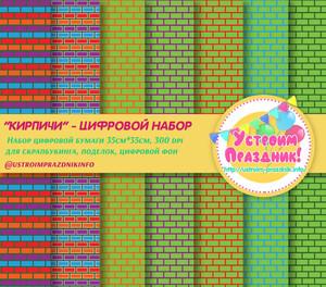 Набор цифровых фонов Кирпичи на день рождения Черепашки Ниндзя