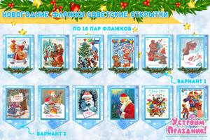Новогодняя гирлянда Советские открытки скачать гирлянду