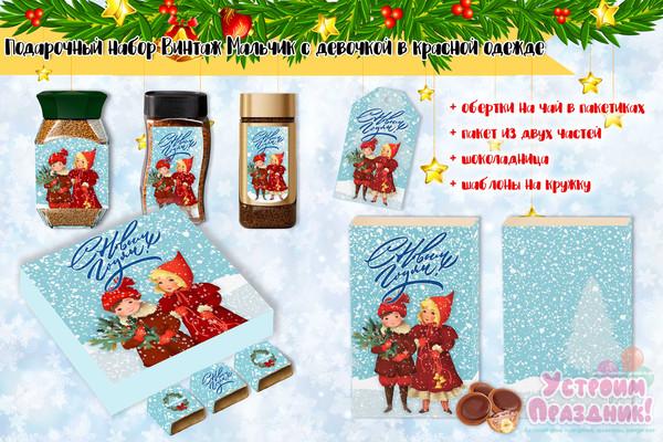 Новогодние шокобоксы Винтаж Мальчик с девочкой в красной одежде (подарочный набор) скачать шаблоны бесплатно