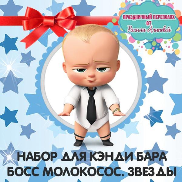 Набор для кэнди бара Босс Молокосос Звезды скачать шаблоны на день рождения