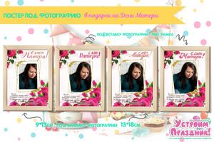 Постер под фотографию для мамы в подарок на День Матери скачать шаблоны