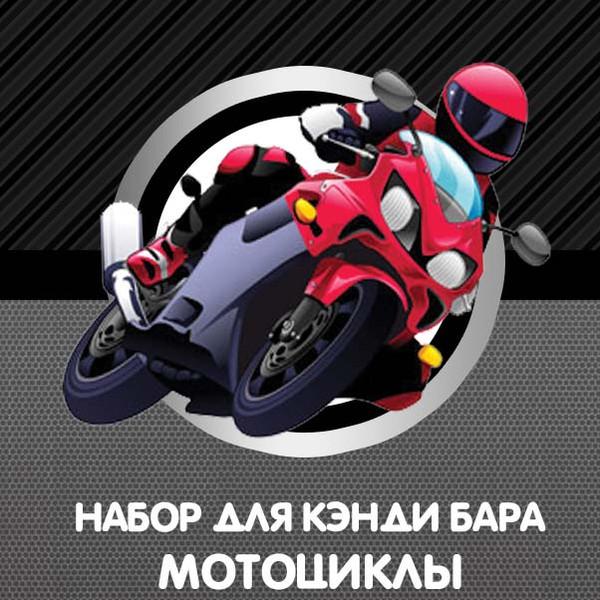 Набор для кэнди бара Мотоциклы шаблоны на день рождения скачать