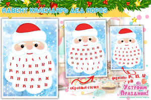 Адвент календарь Дед Мороз с бородой распечатать шаблон