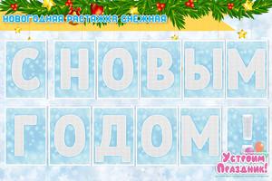 Новогодняя растяжка с Новым годом со Снежными буквами скачать гирлянду