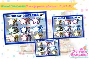 Плакаты пожеланий на день рождения Трансформеры скачать бесплатно