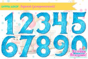 Цифры 0-9 со Ледяные на день рождения Холодное Сердце шаблоны на день рождения скачать бесплатно