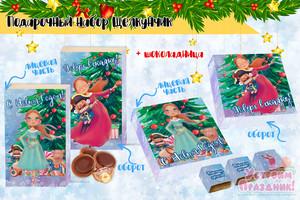 Новогодние шокобоксы Щелкунчик (подарочный набор) скачать шаблоны бесплатно