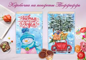 Новогодний шаблон шокобокса со Снеговиком на конфеты Toffifee скачать бесплатно