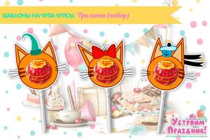 Шаблоны на чупа чупсы на день рождения три кота скачать бесплатно