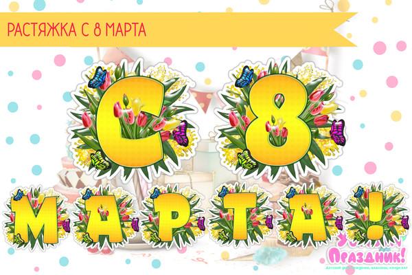 Буквы C 8 марта шаблоны на прозрачном фоне скачать бесплатно
