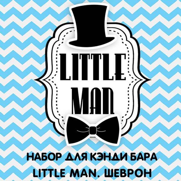 Набор для кэнди бара LittleMan Шеврон шаблоны на день рождения скачать