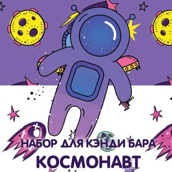 Набор для кэнди бара Космонавт шаблоны скачать