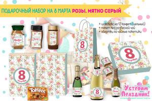 Шаблоны на шокобоксы, кофе вино, шампанское и чай на подарок 8 марта Розы Мятно Серый скачать шаблоны