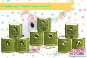 Шаблоны оберток (этикеток) на шуточную туалетную бумагу Бумага специального назначения скачать бесплатно