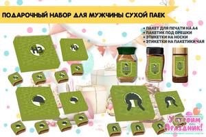 Шаблоны на шуточный сухой паек этикетки на шокобоксы, кофе,чай, носки, орешки, пакет