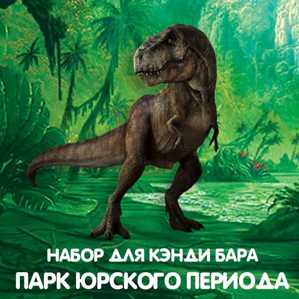 Набор для кэнди бара Динозавры Парк Юрского Периода скачать шаблоны на день рождения