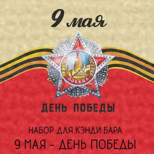 Набор для кэнди бара 9 мая День Победы шаблоны скачать