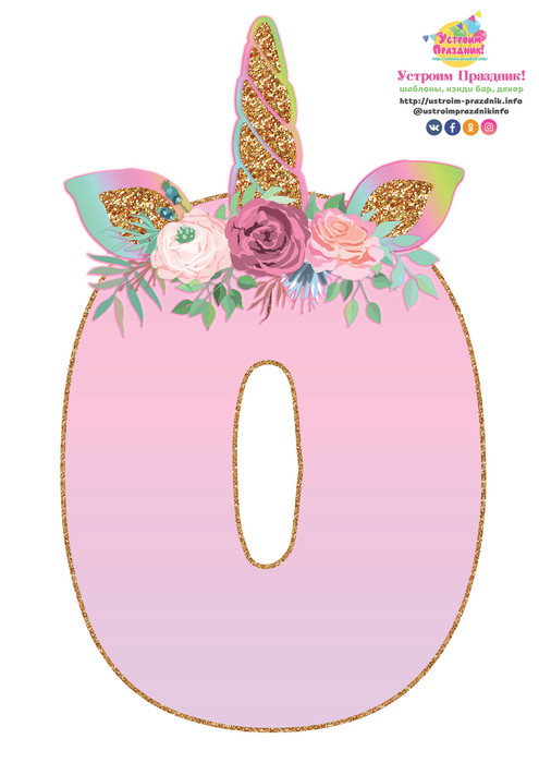 unicorn birthday number 0 printable with horn ears