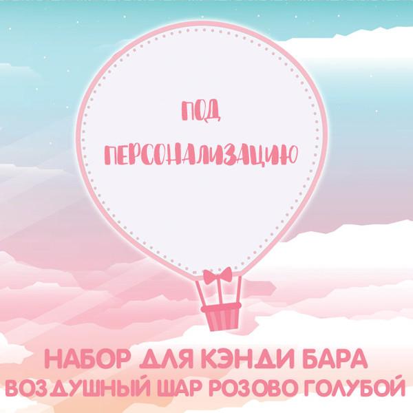 Набор для кэнди бара Воздушный шар Розово Голубой шаблоны на день рождения скачать