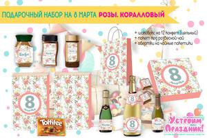 Шаблоны на шокобоксы, кофе вино, шампанское и чай на подарок 8 марта Розы Коралловый скачать шаблоны