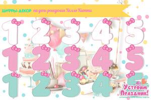 Цифры декор на день рождения Хелло Китти (1-5) распечатать бумажные макеты цифр