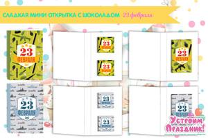Сладкая открытка c шоколадом Аленка или конфеты Птичье молоко 23 февраля шаблон скачать