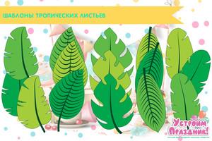 шаблоны тропических листьев скачать бесплатно