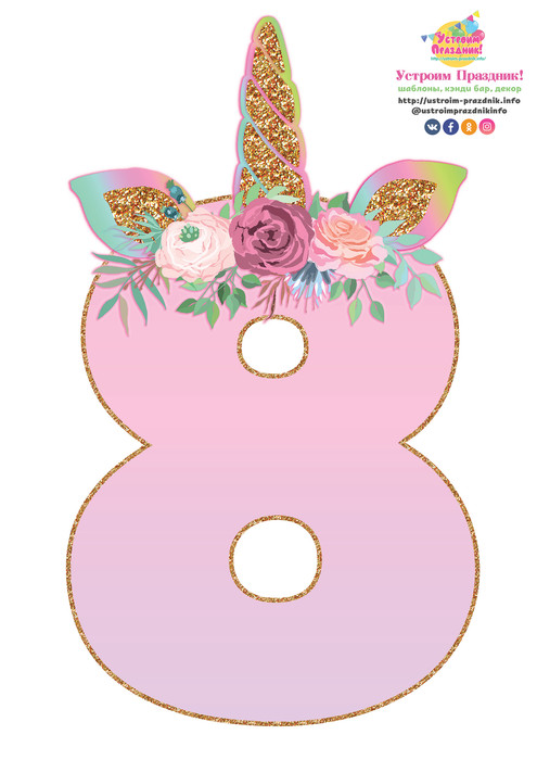 unicorn birthday number 8 printable with horn ears