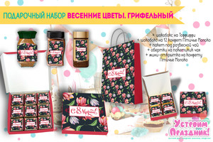 Шаблоны на шокобоксы, кофе и чай на подарок 8 марта Весенние Цветы Грифельный скачать шаблоны