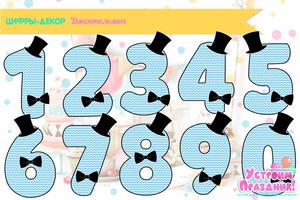 Набор цифр на день рождения в стиле Джентельмен или Little man (цифры 0-9) шаблоны на день рождения скачать бесплатно
