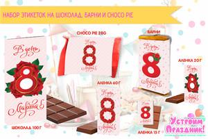 Шаблоны на 8 марта на шоколад барни и чоко пай на подарок мужчине 23 февраля