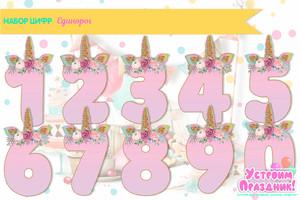 Набор цифр на день рождения в стиле Единорог (цифры 0-9) шаблоны на день рождения скачать бесплатно