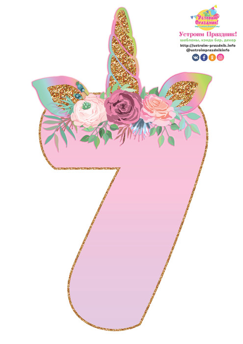 unicorn birthday number 7 printable with horn ears