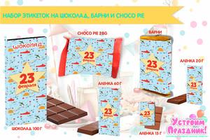 Шаблоны на 23 февраля на шоколад барни и чоко пай на подарок мужчине 23 февраля