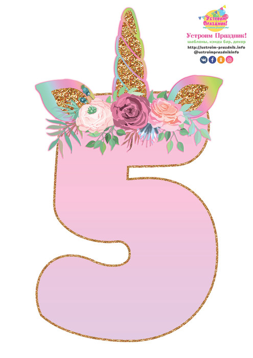 unicorn birthday number 5 printable with horn ears