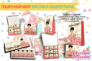 Шаблоны на шокобоксы, кофе и чай на подарок 8 марта Красотка в пышном платье скачать шаблоны