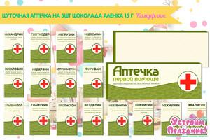 Шуточная сладкая аптечка на шоколад Аленка 15 г (Сладкая аптечка) шаблоны скачать