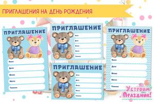 Приглашение на первый день рождения мальчику шаблон скачать бесплатно