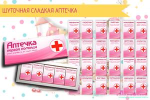 Шуточная сладкая аптечка для женщин на шоколад Аленка 15 г (Сладкая аптечка) шаблоны скачать