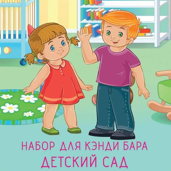 Набор для кэнди бара Детский сад скачать шаблоны