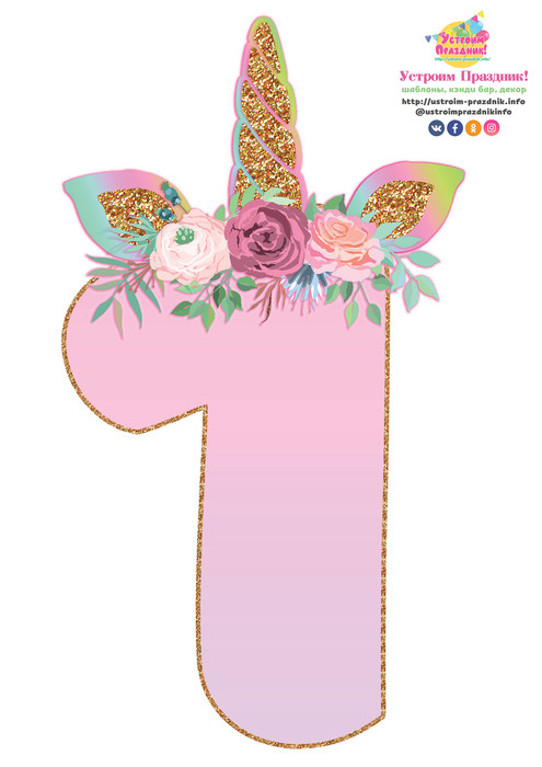 unicorn birthday number 1 printable with horn ears