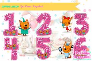 Цифры 1-6 в стиле Цифры в стиле Три Кота Розовые шаблоны на день рождения скачать бесплатно
