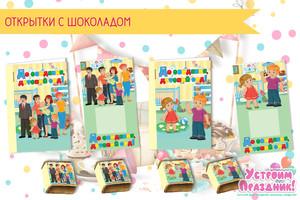 Открытки с шоколадом внутри на Выпускной в детском саду скачать шаблоны JPG