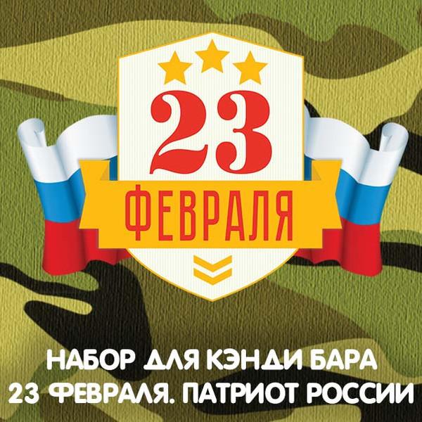 Набор для кэнди бара 23 февраля Патриот России скачать шаблоны на день рождения