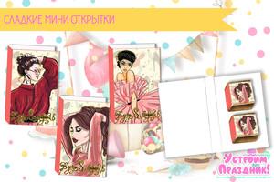 Мини открытки с шоколадом на 8 марта Модницы на конфеты Птичье молоко шаблоны скачать