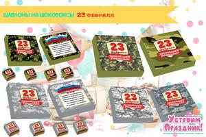 Шаблоны шокобоксов 23 февраля на конфеты Птичье Молоко