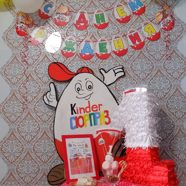 Ромочке 1 годик день рождения в стиле Киндер Сюрприз